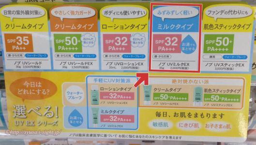 NOV UVミルク EXの口コミ:NOV日焼け止めの種類