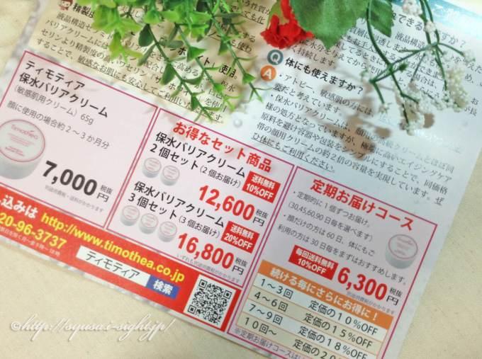 ティモティア保水バリアクリームの口コミ:本商品の値段