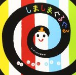 赤ちゃんがよろこぶ!出産祝いのオススメ絵本7冊!