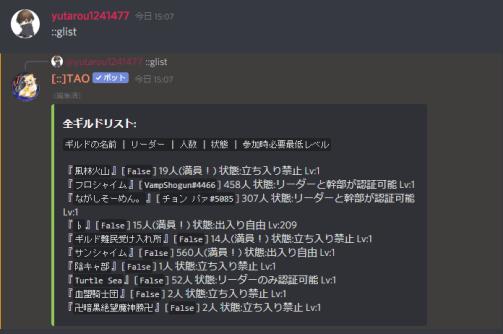 tao-ギルドリスト