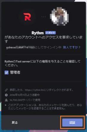 Rythm-認証2