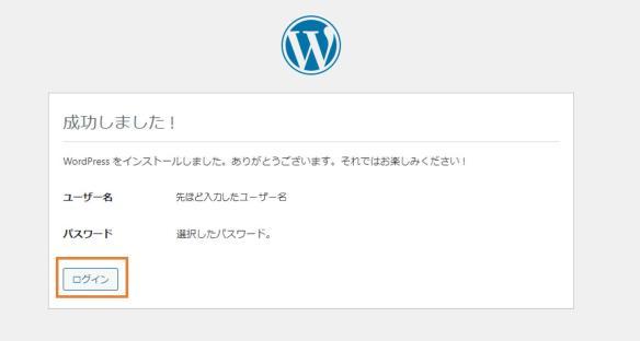 WordPress-セットアップ6