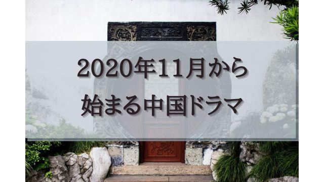 2020年11月から 始まる中国ドラマ