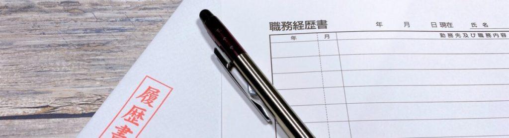 履歴書と封筒の画像