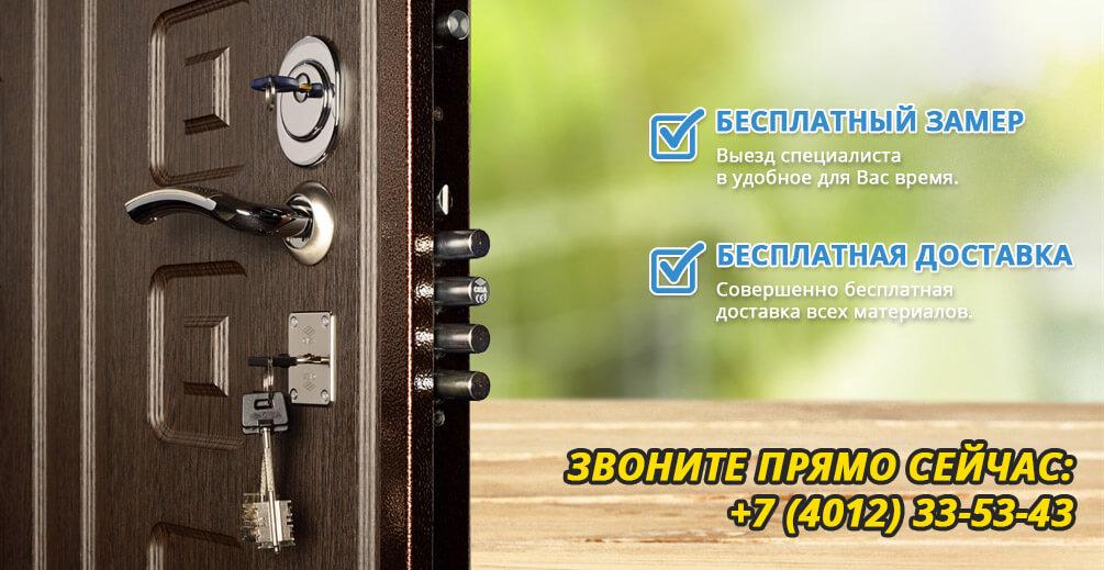 Металлические входные двери в Калининграде