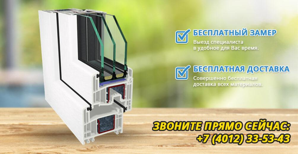 Установка пластиковых окон в Калининграде