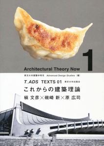 これからの建築理論これからの建築理論カバー