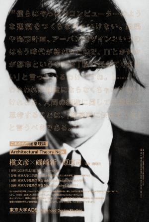 Architectural Theory Now Symposium Advanced Design Studies the University of Tokyo