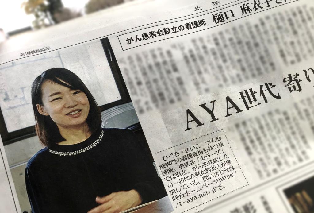 2020年11月23日付北陸中日新聞朝刊