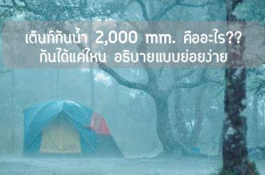 เต็นท์กันน้ำ 2,000 mm. คืออะไร กันได้แค่ไหน อธิบายแบบย่อยง่าย