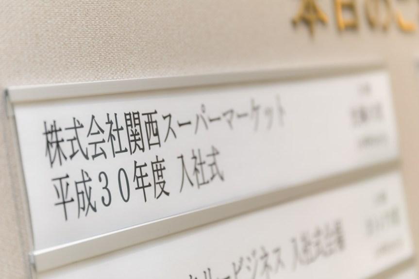 株式会社関西スーパーマーケット平成30年度入社式撮影