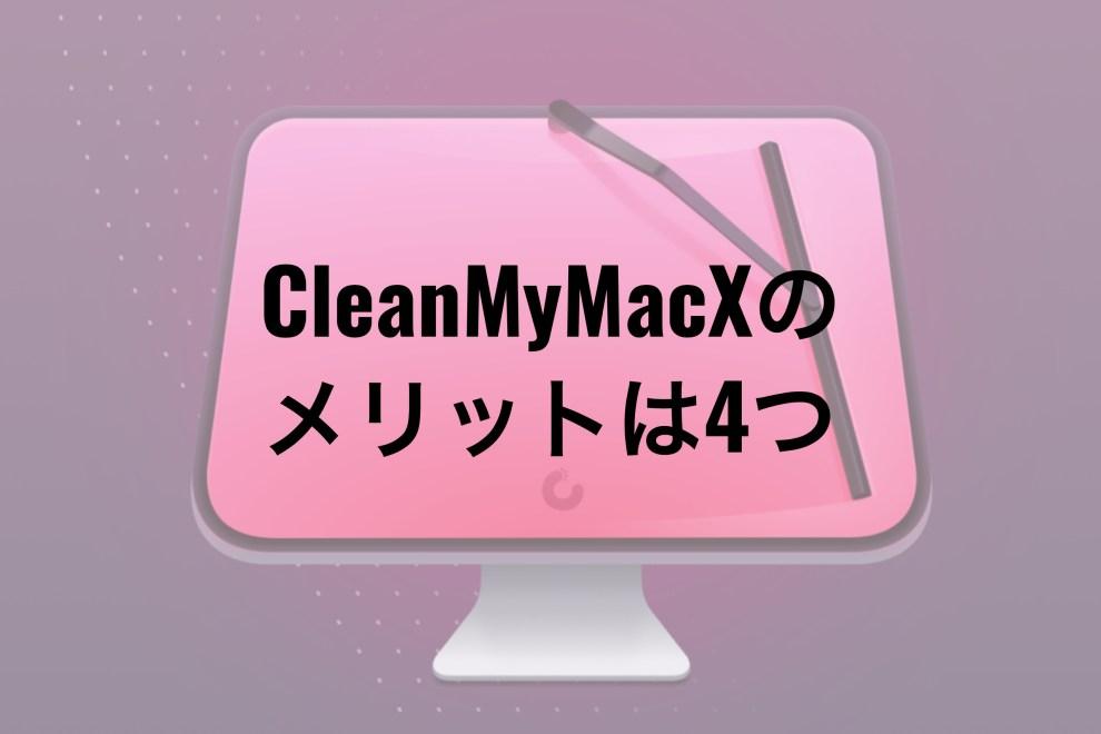 CleanMyMac Xのメリットは4つ