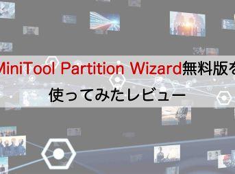 MiniTool Partition Wizard無料版を使ってみたレビュー