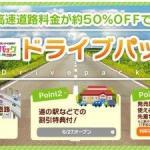 高速道路が定額乗り放題☆日本旅行の『ドライブパック』が熱い!