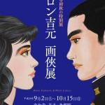 高台寺 初秋の特別展「バロン吉元 画俠展」