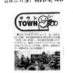 こたつdeワークショップが朝日新聞に掲載されました