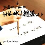 朝の京都で書道と珈琲を『三富センター × 書家HILOKI 朝活』