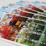 11月15日はいいとこの日ー京都いいとこマップ創刊15周年!