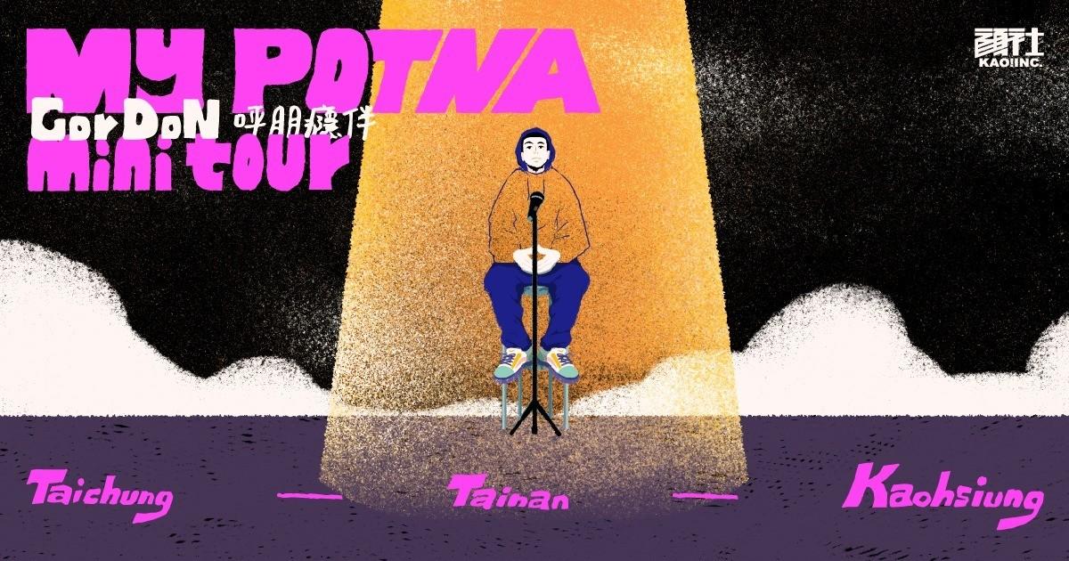 【高雄場 會員票 限KKTIX網站購票】My Potna mini tour 呼朋癮伴小巡演