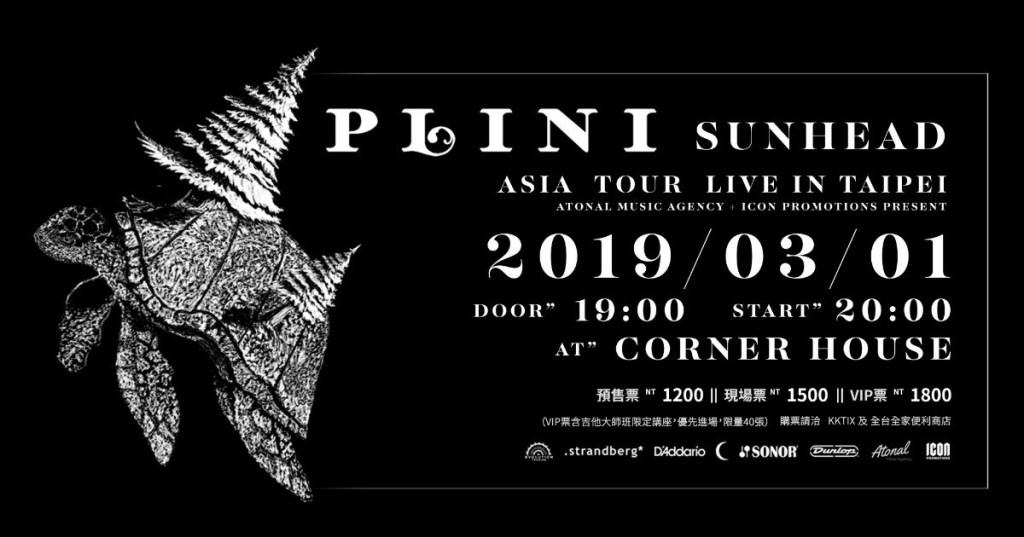 3月1日 超技派吉他的 Plini 台北登場