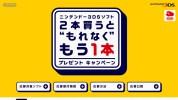 任天堂、国内3DSソフトでも2本購入で1本無料の「Buy 2, Get 1 Free」キャンペーンを実施