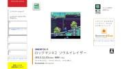 3DS VC『ロックマンX2 ソウルイレイザー』が配信