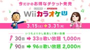 任天堂、Wii U『Wii カラオケ U』で春キャンペーン。いつもの価格で歌える日数が延長に