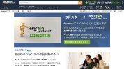 Amazonプライム会員なら会費そのまま無料で動画見放題、「プライム・ビデオ」が9月に開始