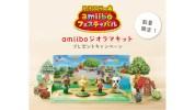 任天堂、WiiU『どうぶつの森 amiiboフェスティバル』と『amiibo』の同時購入で「amiibo ジオラマキット」がもらえるキャンペーン