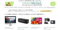 【終了】Amazon、春のビッグセール「Spring Time Sale」を開催。☆4以上の人気商品が続々登場