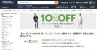 【終了】Amazon、服やシューズなど各種ファッションアイテムが10%オフのクーポン割引セール