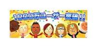 任天堂のスマホアプリ『Miitomo』が1000万ユーザーを突破、『スプラトゥーン』コラボも本格スタート