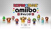 WiiU/3DS『ミニマリオ&フレンズ amiiboチャレンジ』がマイニンテンドーのギフトに追加、タッチペンでトイキャラクターを導くアクションパズル