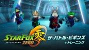 WiiU『スターフォックス ゼロ / ガード』の体験版が日本でも配信。短編アニメ「ザ・バトル・ビギンズ」付き