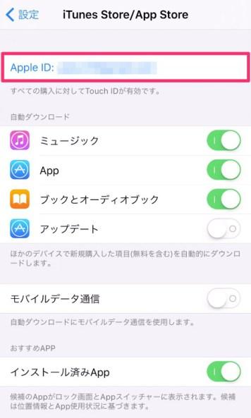 au_apple_id_2