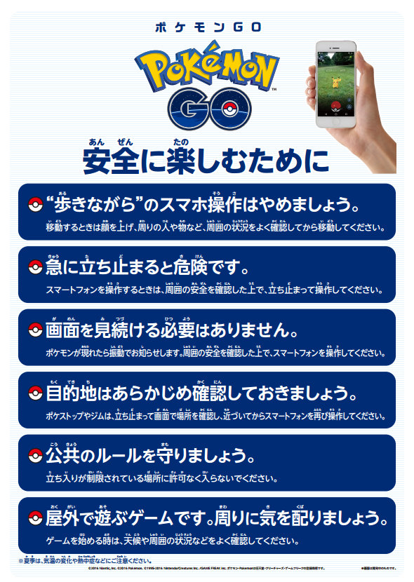 pokemongo_pop_02