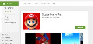 Google Play - Super Mario Run (スーパーマリオ ラン) for Android