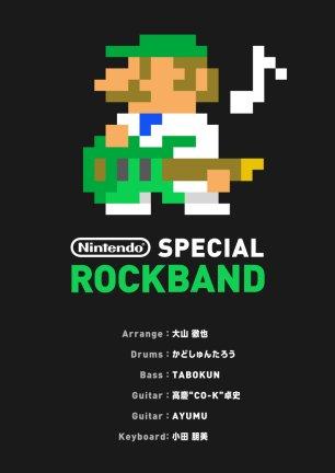 Nintendo Switch 体験会 2017 - 任天堂ゲームミュージックライブ - 任天堂スペシャルロックバンド