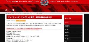 北海道コンサドーレ札幌 - チャナティプ・ソングラシンと仮契約を締結