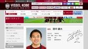 札幌、神戸から田中雄大を完全移籍で獲得「札幌の為にピッチ内外で貢献」