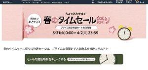 Amazon.co.jp 春のタイムセール祭り