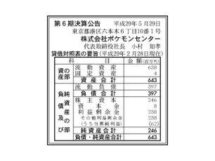 pokemon_center_fy17