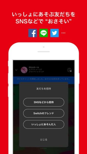 Nintendo_Switch_Online_4