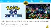 ポケモンGO:8月14日、横浜スタジアムでイベント「Pokémon GO STADIUM」が開催