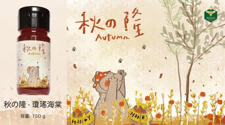 秋の隆・瓊瑤海棠