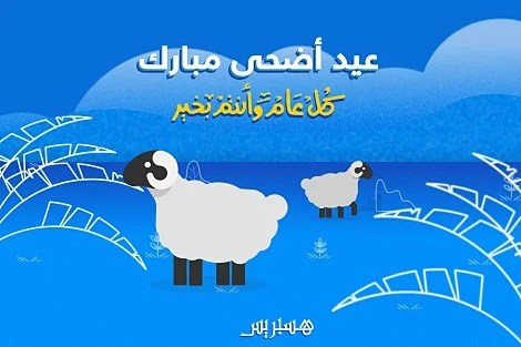 عيد الأضحى يوم الإثنين 12 غشت هسبريس تهنئ زوارها الكرام