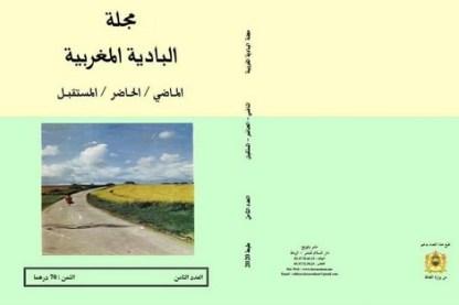 magazine_649849974 الأمطار تغمر العدد الجديد من مجلة البادية المغربية أدب و فنون