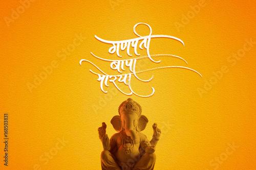 "Download ""marathi calligraphy Ganpati Bapa Morya"" Stock photo and ..."
