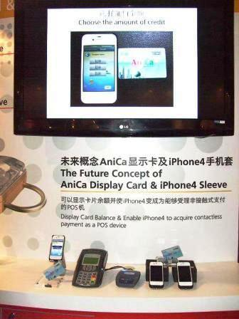 The solution is a iPhone and iPhone sleeve, and AniCa display card.