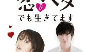 恋ヘタ 1話の感想・ネタバレ!4月6日